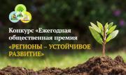 Приглашаем принять участие в конкурсе «Ежегодная общественная премия «Регионы – устойчивое развитие»