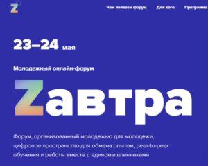 Всероссийский онлайн-форум «Zавтра»