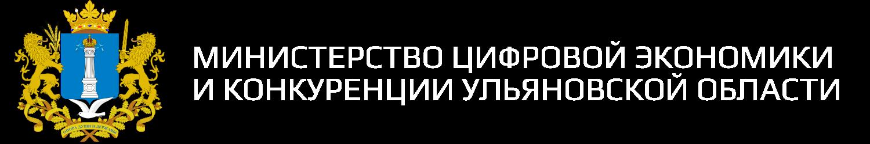 Министерство цифровой экономики и конкуренции Ульяновской области