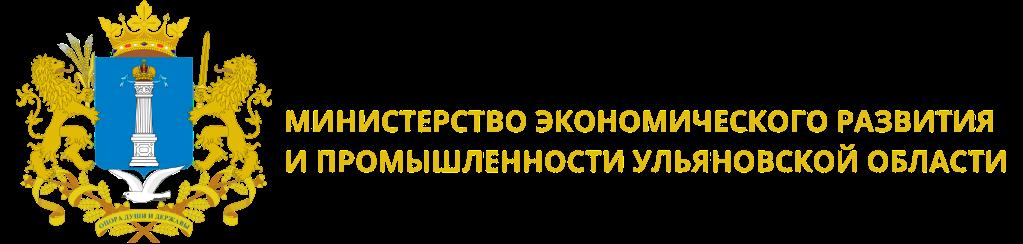 Министерство экономического развития и промышленности Ульяновской области