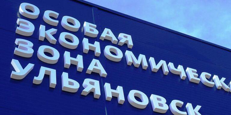 На высокотехнологичном производстве в ПОЭЗ «Ульяновск» будут созданы новые рабочие места
