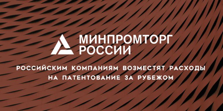 Минпромторг России возместит отечественным компаниям расходы на патентование за рубежом