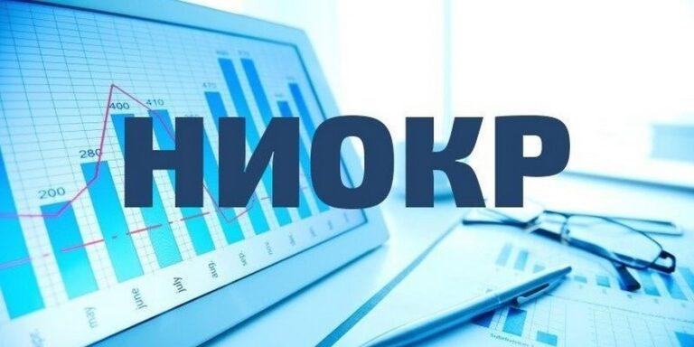 Высокотехнологичные предприятия получат федеральные субсидии на НИОКР и омологацию продукции для экспорта